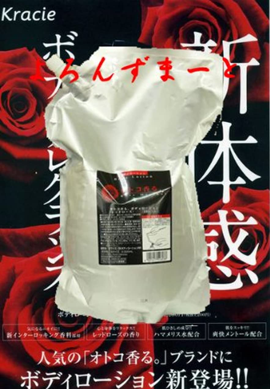 ペット経済的水を飲むクラシエ オトコ香る ボディーローション(レッドローズ) 2000ml 詰替え用(レフィル)