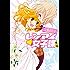 レンアイ♥女子課: 2 (百合姫コミックス)