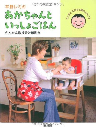 平野レミのあかちゃんといっしょごはん かんたん取り分け離乳食の詳細を見る
