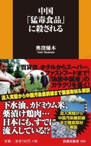 中国「猛毒食品」に殺される (扶桑社新書)