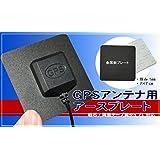 GPSアンテナ 用 据え置き型 アースプレート 1枚 高感度 受信 感度 TV GPSプレート 四角