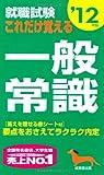 就職試験これだけ覚える一般常識 '12年版 (2012)