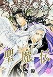 聖魔伝 (6) (幻冬舎コミックス漫画文庫 (ひ-01-06))
