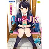 1LDK+JK (TENMA COMICS 高)