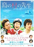 島の村の先生 DVD-BOX1 画像