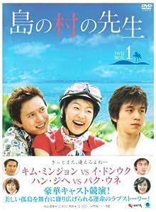島の村の先生 DVD-BOX1