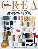 CREA2017年12月号 おいしいものから定番の名品まで 贈りものバイブル。 画像