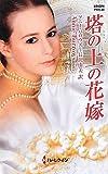 塔の上の花嫁 (ハーレクイン・ヒストリカルスペシャル)