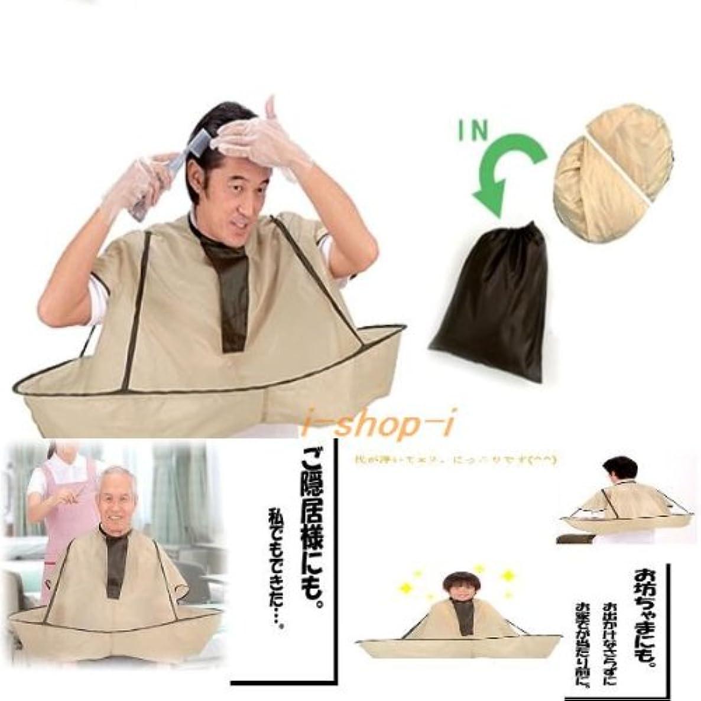 飛行機ウィンク本物の散髪 毛染め 家族で使える ジャンボ散髪マント ヘアカラー 毛染めケープ カット セルフ