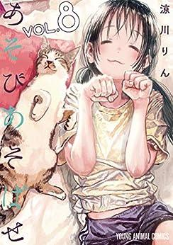 あそびあそばせ 第01-08巻 [Asobi Asobase vol 01-08]