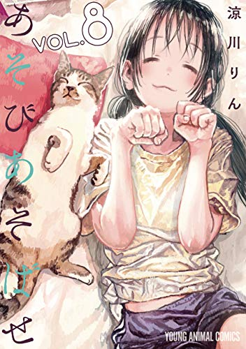 あそびあそばせ 8 (ヤングアニマルコミックス) Kindle版