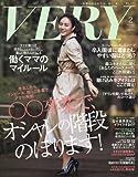 VERY(ヴェリィ) 2016年 02 月号 [雑誌]