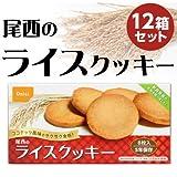 尾西のライスクッキー 12箱 5年保存 特定原材料27品目不使用ノンアレルギークッキー