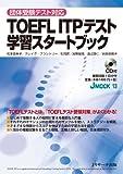 TOEFL ITP(R)テスト学習スタートブック (J MOOK 13)