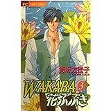 WAKABA花ふぶき (3) (フラワーコミックス)