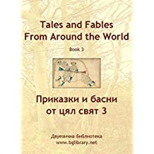 Tales and Fables from Around the World: Book 3 (English & Bulgarian) (BgLibrary Bilingual)