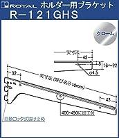 ホルダー用 ブラケット 棚受 ガラス棚 【 ロイヤル 】クロームめっき R-121GHS 呼び名:400