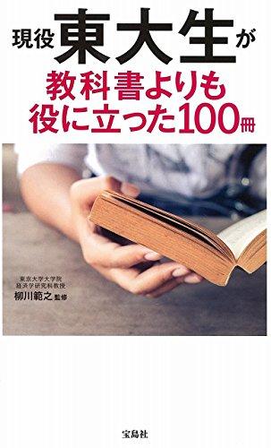 現役東大生が教科書よりも役に立った100冊