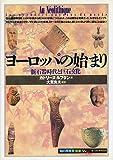 ヨーロッパの始まり―新石器時代と巨石文化 (「知の再発見」双書) 画像