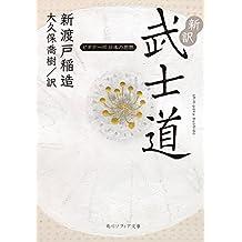新訳 武士道 ビギナーズ 日本の思想 (角川ソフィア文庫)