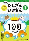 100てんキッズドリル 幼児のたしざん・ひきざん1 (4・5歳)