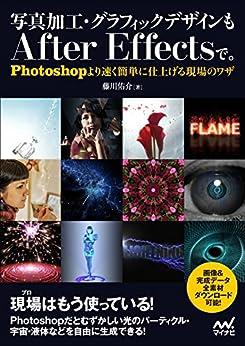 [藤川 佑介]の写真加工・グラフィックデザインもAfter Effectsで。
