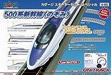 Nゲージ 10-003 スターターセットSP 500系新幹線のぞみ