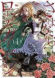 さよならローズガーデン 1巻 (ブレイドコミックス)