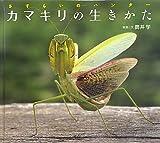 カマキリの生きかた: さすらいのハンター (小学館の図鑑NEOの科学絵本)