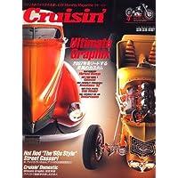 Cruisin' (クルージン) 2007年 04月号 [雑誌]