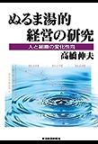 ぬるま湯的経営の研究―人と組織の変化性向