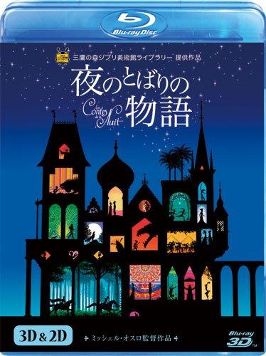 夜のとばりの物語 3D&2D ブルーレイ [Blu-ray]の詳細を見る