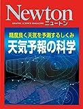Newton 天気予報の科学
