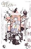 ユリイカ2010年2月臨時増刊号 総特集=中村佑介 イロヅク乙女ノユートピア 画像