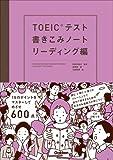 TOEICテスト書きこみノート リーディング編