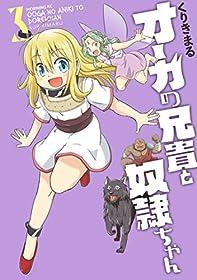 オーガの兄貴と奴隷ちゃん(3) (コミックDAYSコミックス)