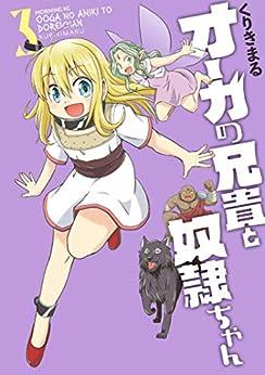 [くりきまる]のオーガの兄貴と奴隷ちゃん(3) (コミックDAYSコミックス)