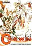 クラウン 2 (コミックブレイド)