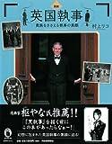 図説 英国執事 貴族をささえる執事の素顔 (ふくろうの本/世界の文化)