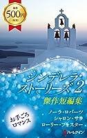 シンデレラ・ストーリーズ 2 (ハーレクイン・スペシャル・ロマンス)