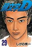 頭文字D(29) (ヤングマガジンコミックス)