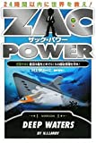 ザック・パワー2 ―任務その2 敵潜水艦をとめてGIBの極秘情報を守れ!―