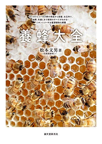 養蜂大全: セイヨウミツバチの群の育成から採蜜、女王作り、給...