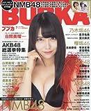 BUBKA(ブブカ) 2016年 07 月号