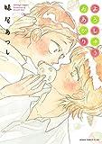 よろしゅうおあがり【電子特典コミック付き】 (あすかコミックスCL-DX)