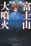 近未来ノベル 富士山大噴火 (PHP文庫)