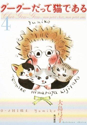 グーグーだって猫である(4)