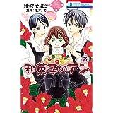 和菓子のアン 3 (花とゆめコミックス)