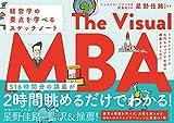 イラストレーターが名門カレッジ2年間の講義をまとめた The Visual MBA 経営学の要点を学べるスケッチノート