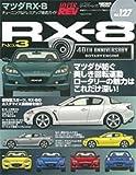 マツダ・RX-8 No.3 (ハイパーレブ 127 車種別チューニング&ドレスアップ徹底) (NEWS mook ハイパーレブ 車種別チューニング&ドレスアップ徹底)